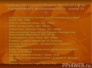 Українські землі в складі Російської та Австрійської (Австро-Угорської) імперії