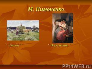 """М. Пимоненко """" Сінокіс """""""