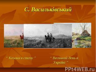 """С. Васильківський """" Козаки в степу """""""