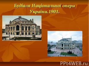 Будівля Національної опери України.1901.
