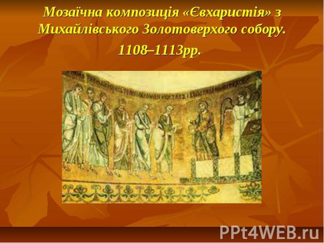 Мозаїчна композиція «Євхаристія» з Михайлівського Золотоверхого собору. 1108–1113рр.