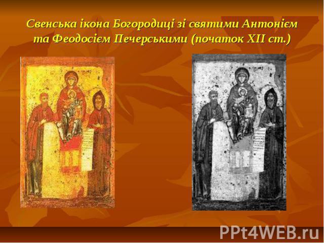 Свенська ікона Богородиці зі святими Антонієм та Феодосієм Печерськими (початок ХІІ ст.)