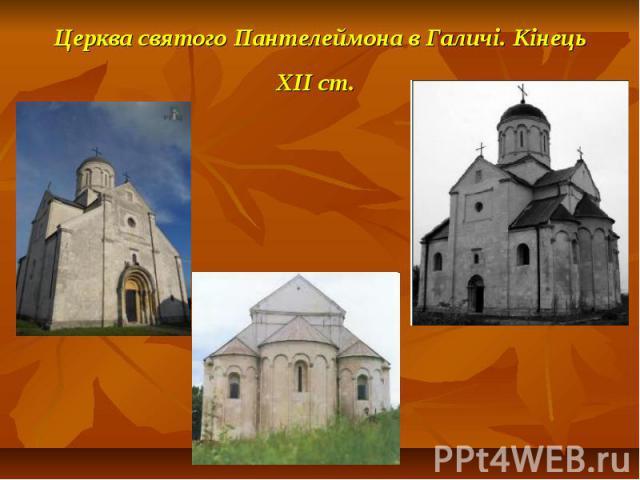 Церква святого Пантелеймона в Галичі. Кінець ХІІ ст.