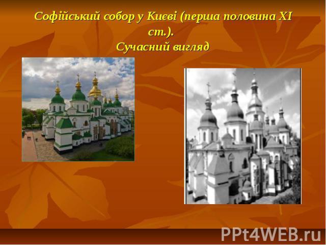 Софійський собор у Києві (перша половина ХІ ст.). Сучасний вигляд