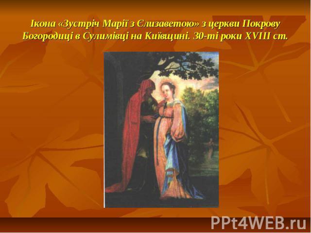 Ікона «Зустріч Марії з Єлизаветою» з церкви Покрову Богородиці в Сулимівці на Київщині. 30-ті роки XVIII ст.