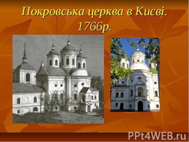Покровська церква в Києві. 1766р.