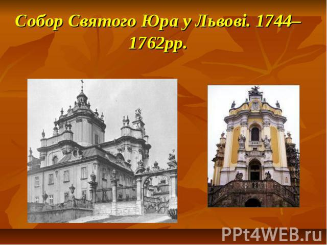 Собор Святого Юра у Львові. 1744–1762рр.