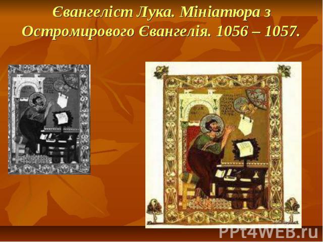 Євангеліст Лука. Мініатюра з Остромирового Євангелія. 1056 – 1057.