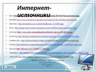 фон http://gotovie-prezentacii.ru/wp-content/uploads/2013/02/fon-prezentacii.jpg