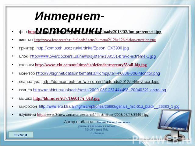фон http://gotovie-prezentacii.ru/wp-content/uploads/2013/02/fon-prezentacii.jpg фон http://gotovie-prezentacii.ru/wp-content/uploads/2013/02/fon-prezentacii.jpg пингвин http://www.iconsearch.ru/uploads/icons/humano2/128x128/dialog-question.png прин…
