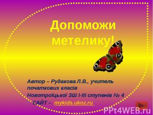 Допоможи метелику! Автор – Рудакова Л.В., учитель початкових класів Новотроїцько
