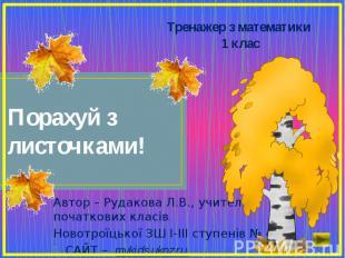 Порахуй з листочками! Автор – Рудакова Л.В., учитель початкових класів Новотроїц