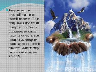 Вода является основой жизни на нашей планете. Вода покрывает две трети поверхнос