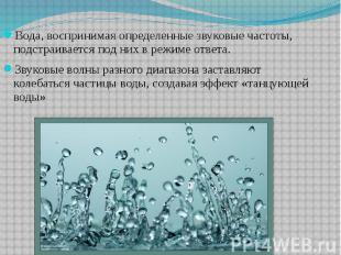 Вода, воспринимая определенные звуковые частоты, подстраивается под них в режиме