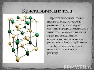 Кристаллические тела Кристаллическими телами называют тела, которые не размягчаю
