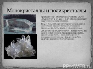 Монокристаллы и поликристаллы Кристаллическую структуру имеют металлы. Обычно ме