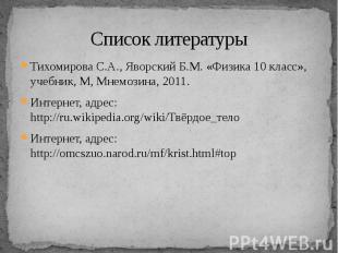 Список литературы Тихомирова С.А., Яворский Б.М. «Физика 10 класс», учебник, М,