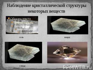Наблюдение кристаллической структуры некоторых веществ