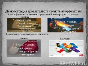 Демонстрация доказательств свойств аморфных тел