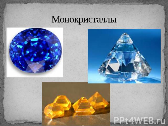 Монокристаллы