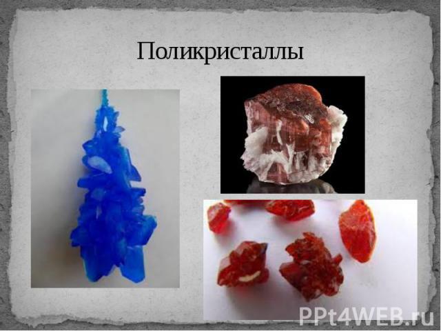 Поликристаллы