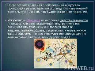 Посредством создания произведений искусства происходит реализация такого вида по