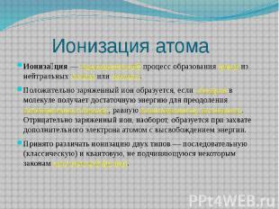 Иониза ция—эндотермическийпроцесс образованияионовиз нейтральныхатомовили