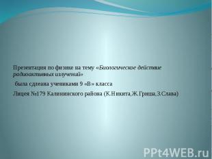 Презентация по физике на тему «Биологическое действие радиоактивных излучений» б