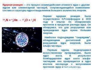 Ядерная реакция — это процесс взаимодействия атомного ядра с другим ядром или эл