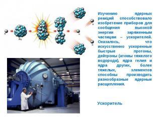 Изучению ядерных реакций способствовало изобретение приборов для сообщения высок