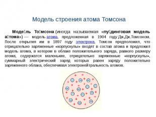 Модель строения атома Томсона Моде ль То мсона(иногда называемая «пу динговая м