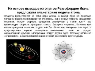 На основе выводов из опытов Резерфордом была предложена планетарная модель атома