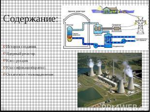 Содержание: История создания. Ядерный реактор. Конструкция. Классификация(кратко