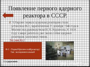 Появление первого ядерного реактора в СССР. В Европе первым ядерным реактором ст