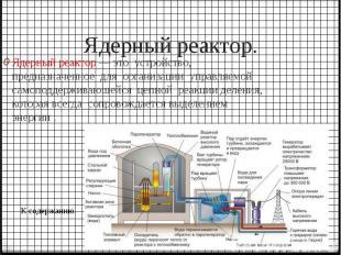 Ядерный реактор. Ядерный реактор — это устройство, предназначенное для организац