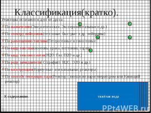 Классификация(кратко). Реакторы отличаются друг от друга : По назначению(Энергет