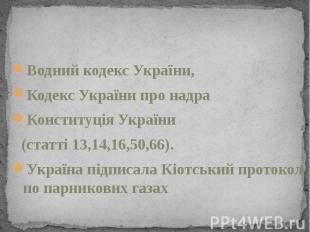 Водний кодекс України, Кодекс України про надра Конституція України (статті 13,1