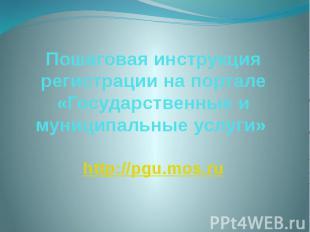 Пошаговая инструкция регистрации на портале «Государственные и муниципальные усл