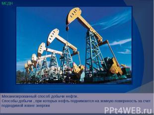 Механизированный способ добычи нефти. Способы добычи , при которых нефть поднима