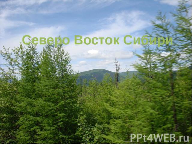 Северо Восток Сибири