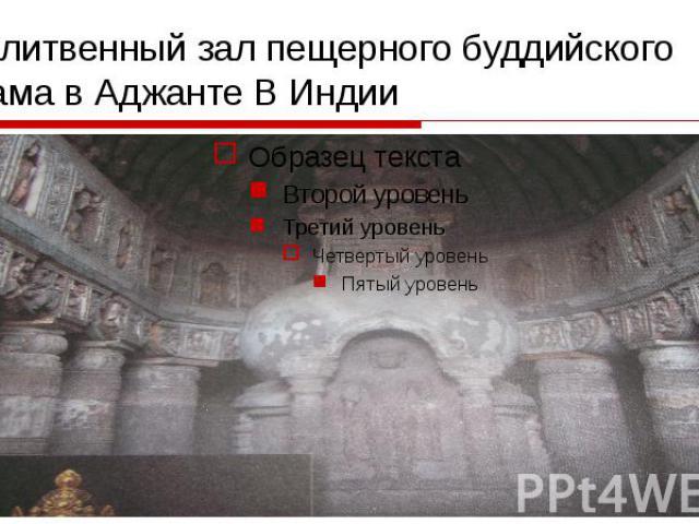 Молитвенный зал пещерного буддийского храма в Аджанте В Индии