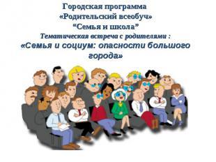 """Городская программа «Родительский всеобуч» """"Семья и школа"""" Тематическая встреча"""