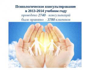Психологическое консультирование в 2013-2014 учебном году проведено 2740 - консу