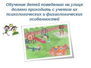 Обучение детей поведению на улице должно проходить с учетом их психологических и