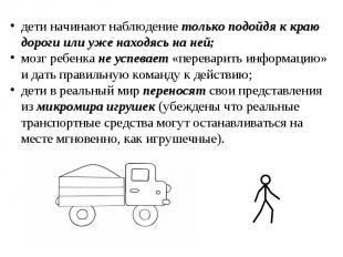 дети начинают наблюдение только подойдя к краю дороги или уже находясь на ней; м