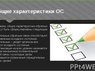 Общие характеристики ОСТаким образом, общие характеристики обратных связей могут