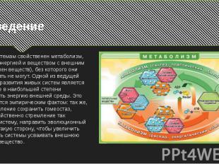 ВведениеЖивым системам свойственен метаболизм, т.е. обмен энергией и веществом с