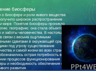 Значение биосферы