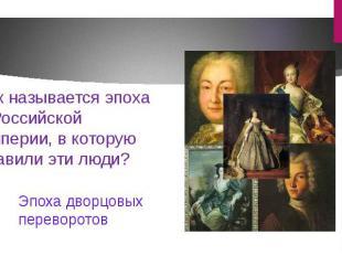 Как называется эпоха в Российской Империи, в которую правили эти люди?