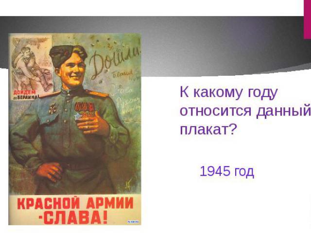 К какому году относится данный плакат?